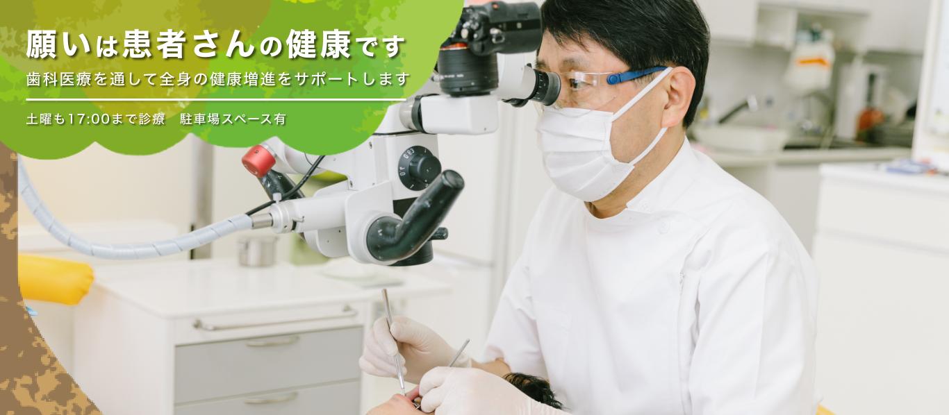 願いは患者さんの健康です 歯科医療を通して全身の健康増進をサポートします